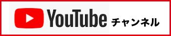 You Tubeチャンネル