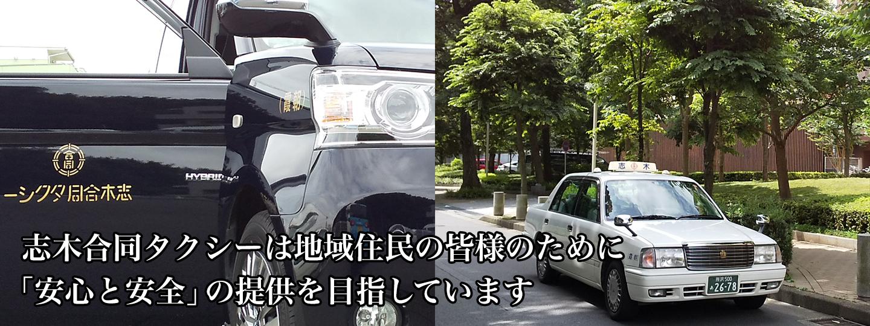 志木合同タクシーは地域住民の皆様のために「安心と安全」の提供を目指しています